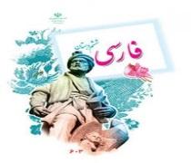 دانلود کتاب درس فارسی پایه ششم ابتدایی