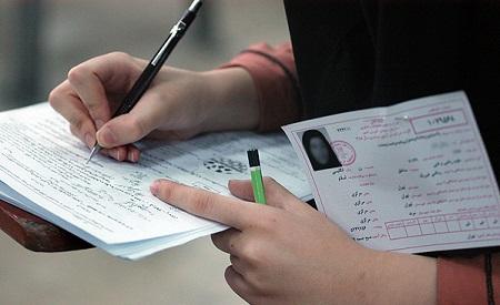 کارت ورود به جلسه کنکور کاردانی به کارشناسی