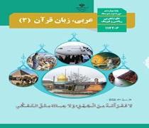 دانلود کتاب درس عربی زبان قرآن 3 پایه دوازدهم رشته ریاضی فیزیک متوسطه دوم