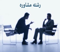 رتبه و کارنامه محل قبولی ارشد مشاوره