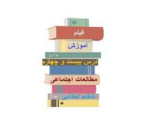 فیلم تدریس درس بیست و چهارم خرمشهر در دامان میهن مطالعات اجتماعی پایه ششم دبستان
