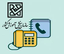 آدرس و شماره تلفن سازمان سنجش
