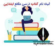ثبت نام کتاب درسی مقطع ابتدایی