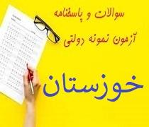 سوالات و پاسخنامه آزمون نمونه دولتی خوزستان