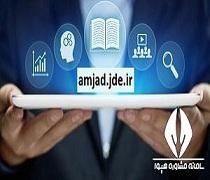 سامانه امجد جهاد دانشگاهی