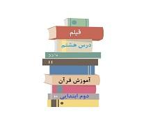 فیلم تدریس درس هشتم سوره کوثر قرآن پایه دوم دبستان