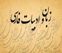 رتبه و کارنامه محل قبولی ارشد زبان و ادبیات فارسی