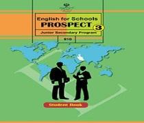 دانلود کتاب درس انگلیسی پایه نهم متوسطه اول
