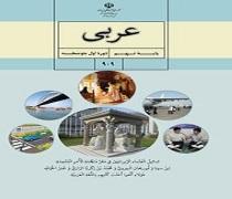 دانلود کتاب درس عربی پایه نهم متوسطه اول