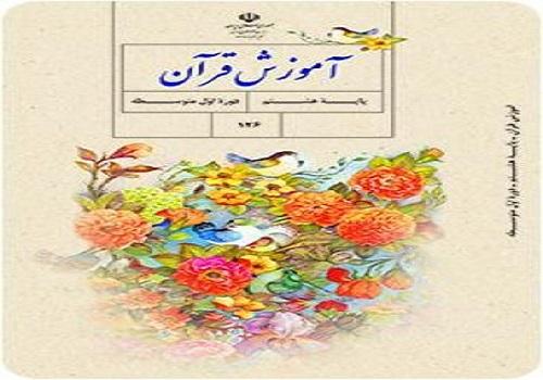 نمونه سوال امتحان آموزش قران پایه هشتم نوبت دوم خرداد ماه مدرسه پیشداران ریک آباد