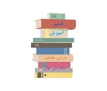 فیلم تدریس درس هفتم نشانه اِ ـه (ـه) ه - شـ ش نگارش پایه اول دبستان
