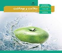 دانلود کتاب درس سلامت و بهداشت پایه دوازدهم رشته علوم انسانی متوسطه دوم