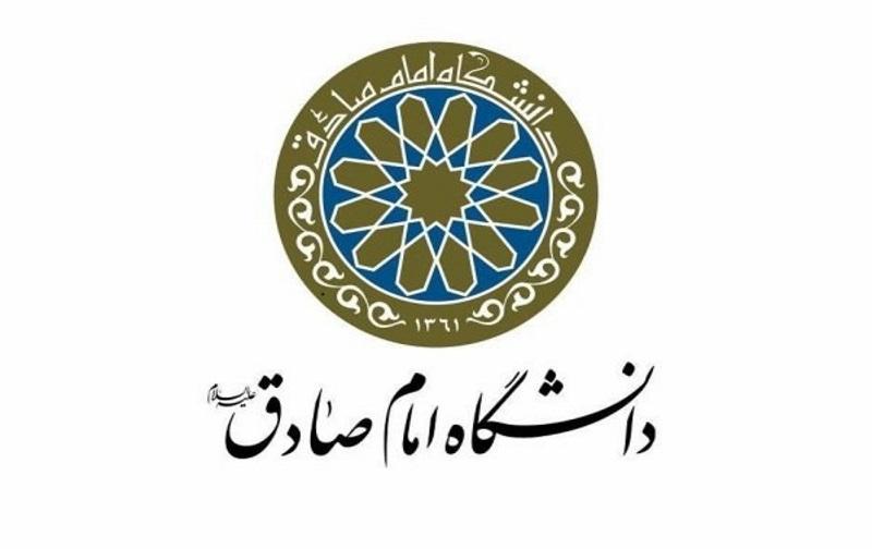 انتخاب رشته دانشگاه امام صادق