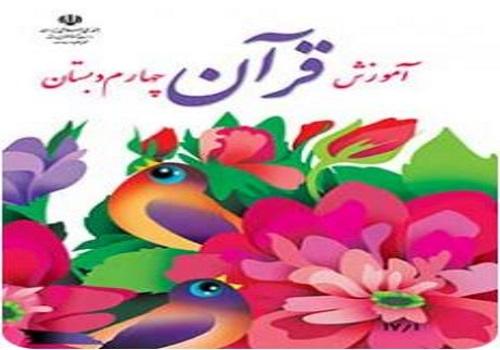 نمونه سوال امتحان قرآن چهارم ابتدایی نوبت دوم خرداد ماه دبستان شهید مدرس نجف آباد