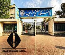 ثبت نام امریه دانشگاه شریف