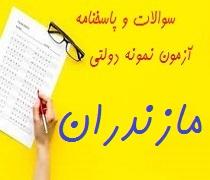 سوالات و پاسخنامه آزمون نمونه دولتی مازندران