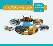 دانلود کتاب درس عربی زبان قرآن 1 پایه دهم رشته علوم انسانی متوسطه دوم