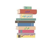 فیلم تدریس درس دوم نـعـمـت هـای خـدا قرآن پایه اول دبستان