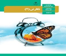 دانلود کتاب درس نگارش فارسی 2 پایه یازدهم رشته ریاضی فیزیک متوسطه دوم