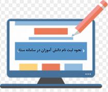 نحوه ثبت نام دانش آموزان در سامانه سناد