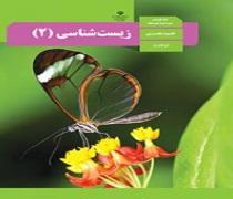 دانلود کتاب درس زیست شناسی 2 پایه یازدهم رشته علوم تجربی متوسطه دوم