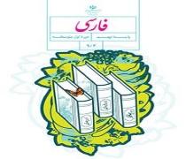 دانلود کتاب درس فارسی پایه نهم متوسطه اول