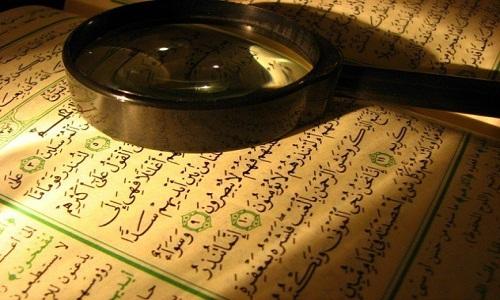 منابع کنکور کارشناسی ارشد الهیات و معارف اسلامی علوم قرآنی
