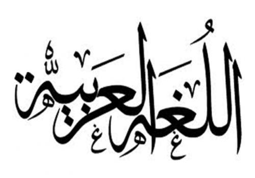 منابع آزمون دکتری زبان و ادبیات عرب