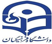 دانلود دفترچه تکمیل ظرفیت دانشگاه فرهنگیان 99