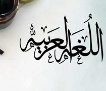 ثبت نام آزمون بسندگی زبان عربی اشتمال