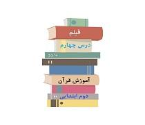 فیلم تدریس درس چهارم سوره ناس قرآن پایه دوم دبستان