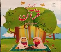 دانلود کتاب درس آموزش قرآن پایه دوم ابتدایی