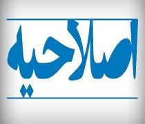 اصلاحیه لیست رشته های کاردانی دانشگاه علمی کاربردی مهر 98