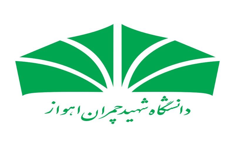 اعلام نتایج کارشناسی ارشد بدون کنکور دانشگاه شهید چمران اهواز 97