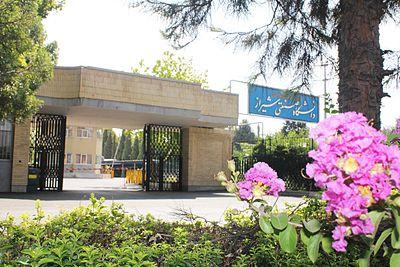 شهریه نوبت دوم و پردیس خودگردان دکتری دانشگاه صنعتی شیراز 97