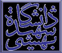 اعلام نتایج نهایی دکتری بدون آزمون دانشگاه شهید بهشتی 98