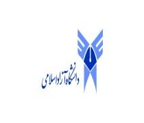 آغاز ثبت نام بدون کنکور کاردانی پیوسته دانشگاه آزاد مهر 98