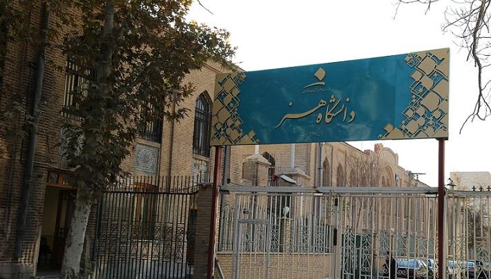 زمانبندی مصاحبه دکتری 97 دانشگاه هنر تهران