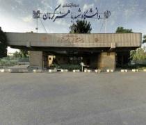 مدارک مورد نیاز مصاحبه دکتری دانشگاه شهید باهنر کرمان در سال 98