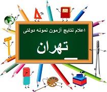 اعلام نتایج آزمون مدارس نمونه دولتی تهران