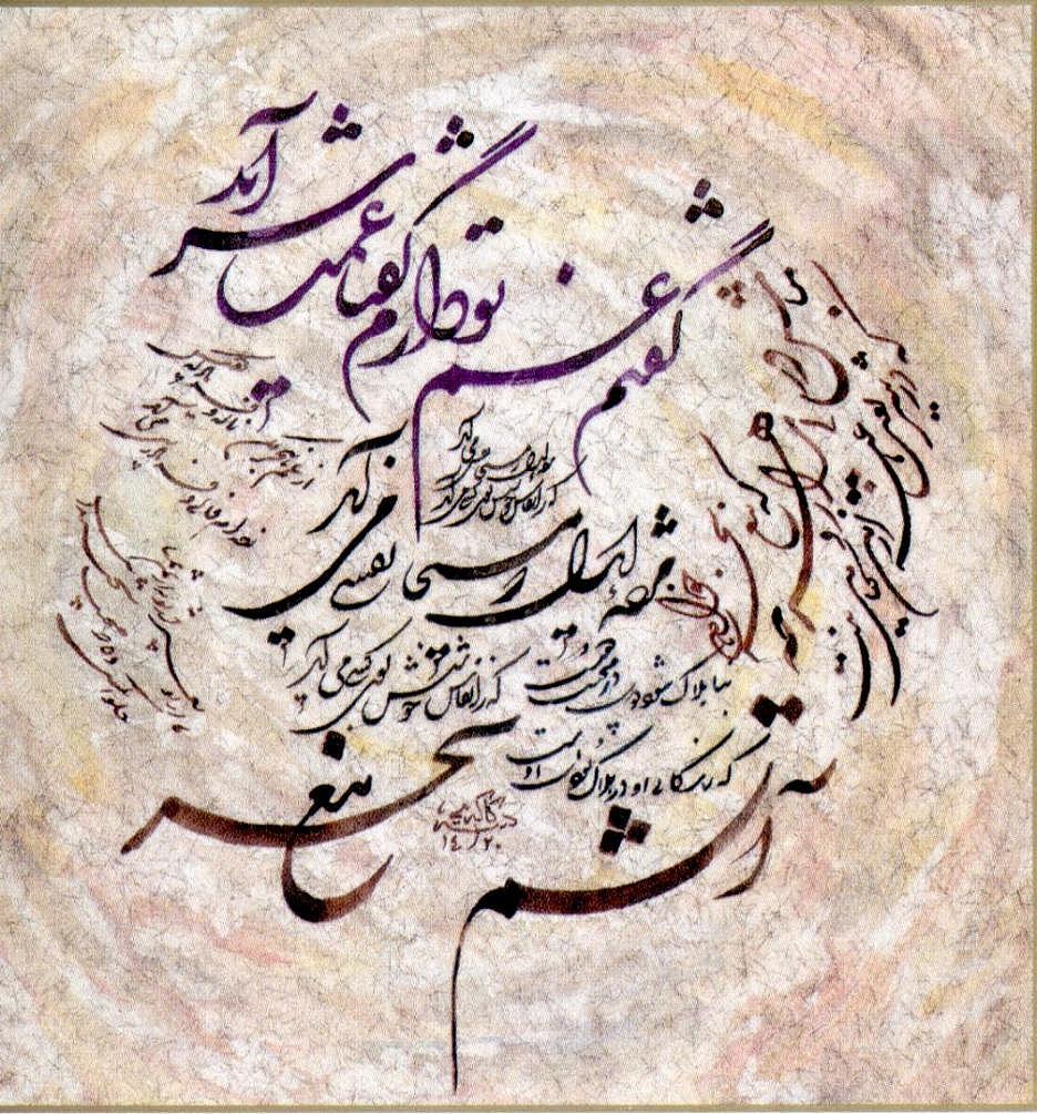 ثبت نام کنکور کارشناسی ارشد زبان و ادبیات فارسی سراسری و دانشگاه آزاد 96