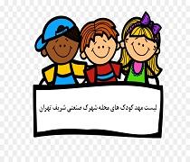 کامل ترین لیست مهد کودک های محله شهرک صنعتی شریف تهران + آدرس و شماره تلفن
