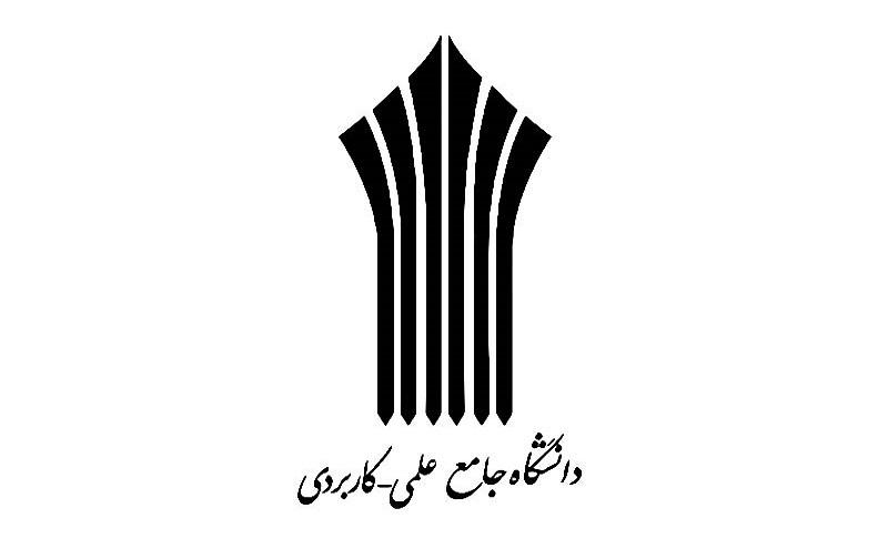 دفترچه ثبت نام بدون کنکور دانشگاه علمی کاربردی بهمن 97