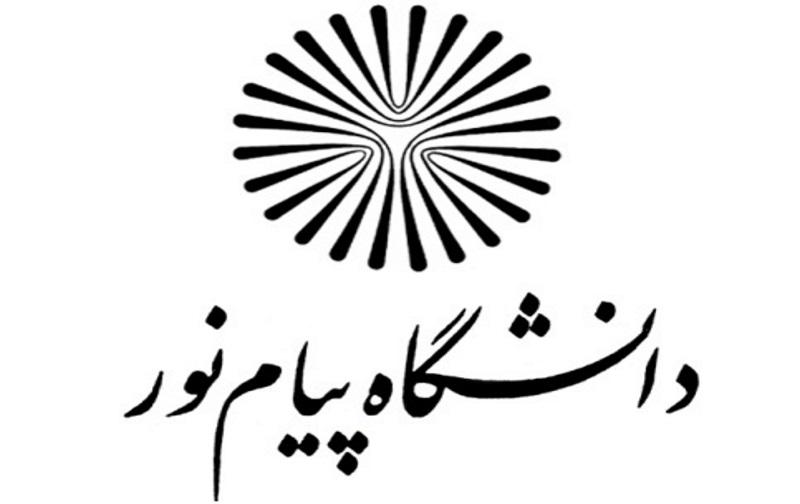 ثبت نام و لیست رشته های بدون کنکور دانشگاه پیام نور اصفهان 98 - 99