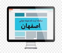 سایت سامانه ثبت نام و اعلام نتایج نمونه دولتی اصفهان sanjesh.isfedu.ir