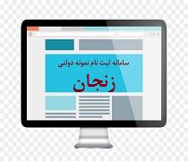 سایت سامانه ثبت نام و اعلام نتایج نمونه دولتی زنجان sabtenam.zanjanedu.ir