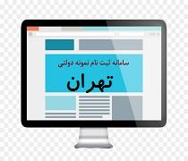 سایت سامانه ثبت نام و اعلام نتایج نمونه دولتی تهران azmoon.tehranedu.ir