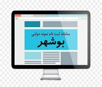 سایت سامانه ثبت نام و اعلام نتایج نمونه دولتی بوشهر sanjesh.buedu.ir