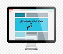 سایت سامانه ثبت نام و اعلام نتایج نمونه دولتی قم qom.natije.ir